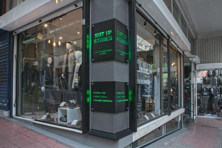 """Κατάστημα """"Suit up Stories"""" στο κέντρο της Αθήνας"""